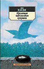 Психоделический ЛСДмир Кена Кизи (Ken Kesey). Изображение № 3.