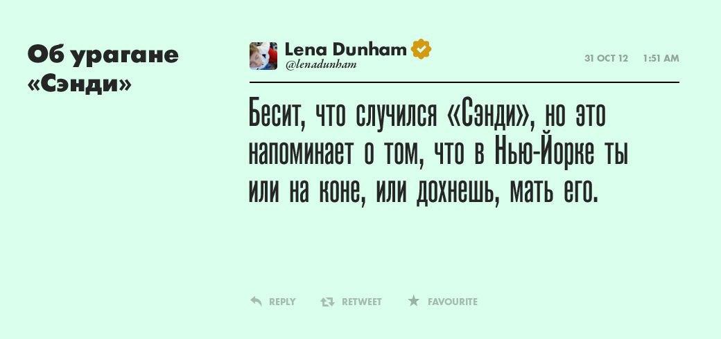 Лена Данэм, человек Возрождения . Изображение № 12.