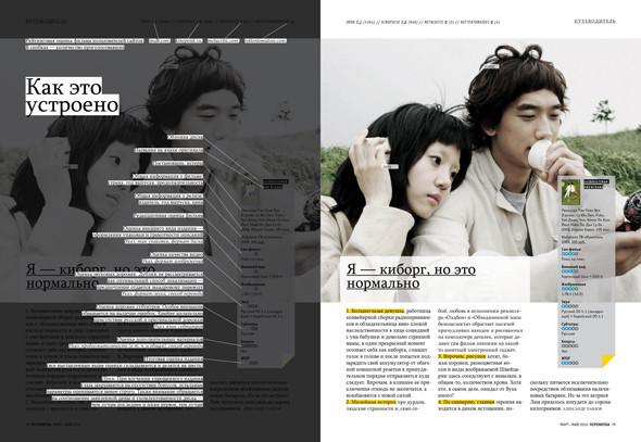 Журнал о кино «Перемотка». Номер 3. Изображение № 39.