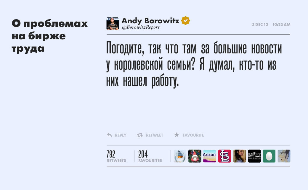 ЭндиБоровитц,журналист ивыдумщик . Изображение №1.