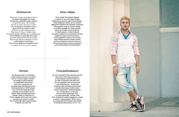SMART magazine #1. Изображение № 21.