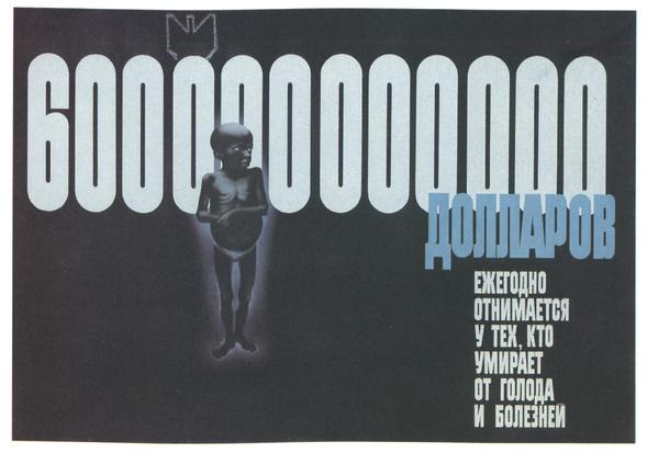 Искусство плаката вРоссии 1884–1991 (1991г, часть 3-я). Изображение № 4.