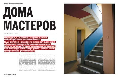 Свежий номер журнала «Проектор». Изображение № 11.