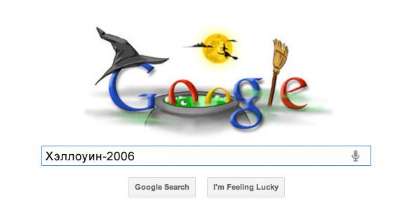Поиграть со шрифтами: Гид по логотипам Google. Изображение № 12.