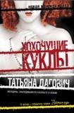 АСТ! «Хохочущие куклы» Татьяны Дагович. Изображение № 1.