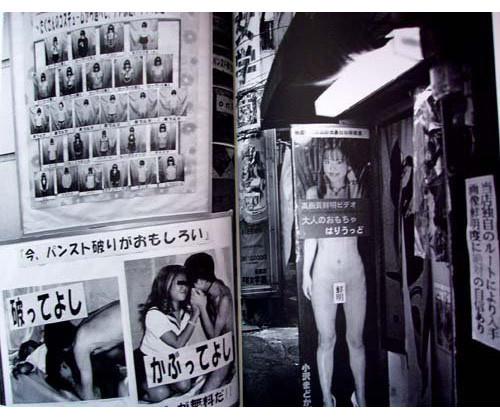 Большой город: Токио и токийцы. Изображение № 74.