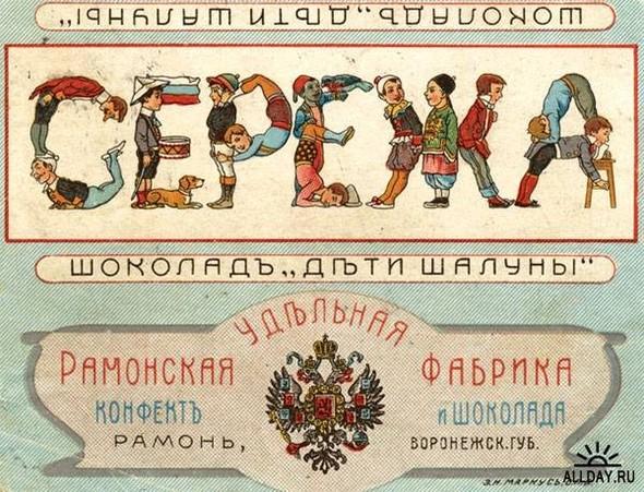 Русские конфетные обертки конца XIX века. Изображение №16.