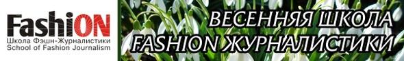 Весенняя Школа Fashion Журналистики 2012. Вопросы и Ответы. Изображение № 1.