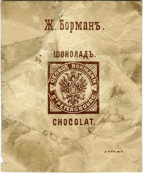Dolce Vita! Винтажные обертки для шоколада и конфет. Изображение № 24.