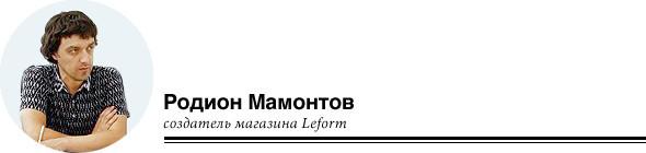 Прямая речь: Родион Мамонтов (Leform). Изображение № 1.