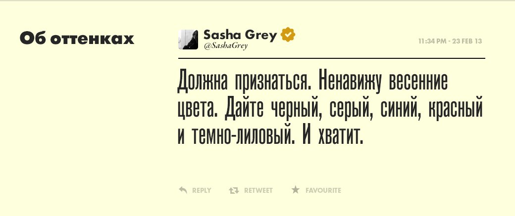 Саша Грей, девушка  многих талантов. Изображение №1.
