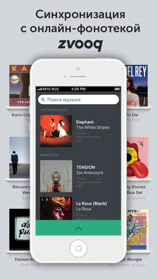 Российский музыкальный сервис Zvooq выпустил мобильное приложение. Изображение № 3.