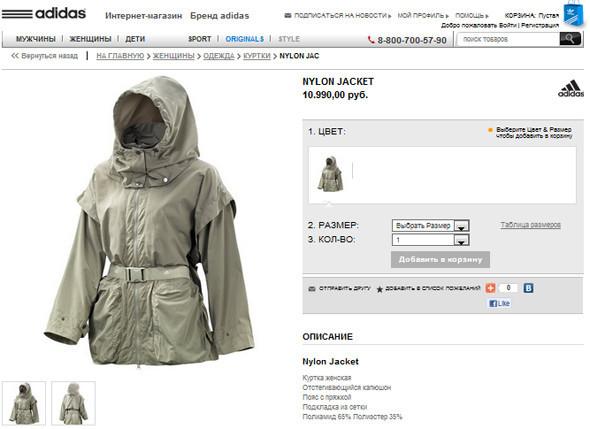 У Adidas появился российский интернет-магазин. Изображение № 1.
