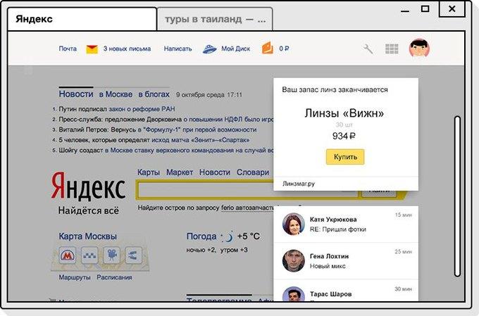 Как «Яндекс» собирается изменить навигацию в интернете. Изображение № 4.