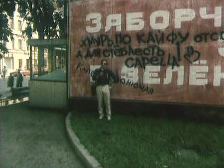 Бакенбарды (1990). Изображение № 1.