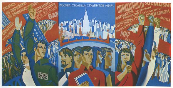 Искусство плаката вРоссии 1961–85гг. (part. 1). Изображение № 44.