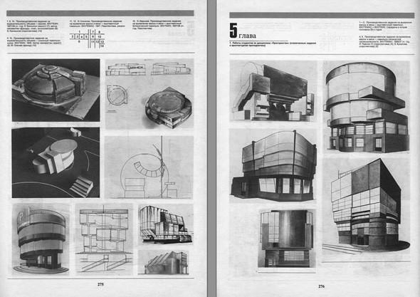 Арт-альбомы недели: 10 книг об утопической архитектуре. Изображение № 147.