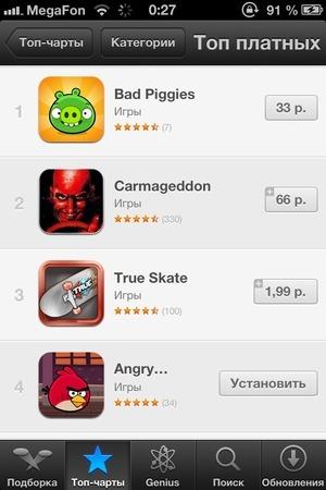 App Store теперь торгует за рубли. Изображение № 1.