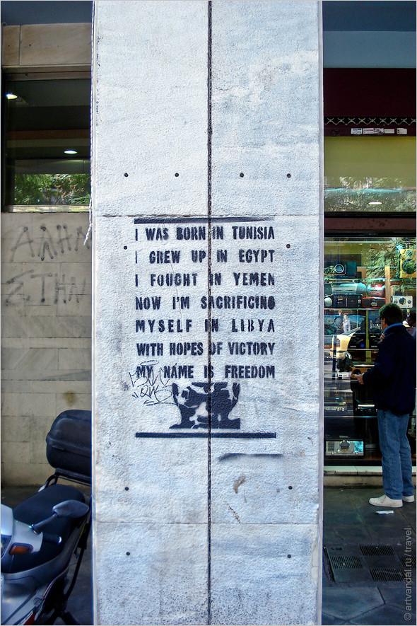 Стрит-арт и граффити Афин, Греция. Часть 2. Изображение № 28.