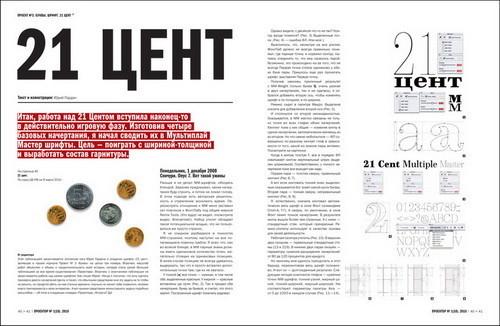 Х-й номер журнала «Проектор». Изображение № 6.