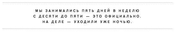 Пусть меня научат: Лаборатория Зайцева. Изображение № 10.