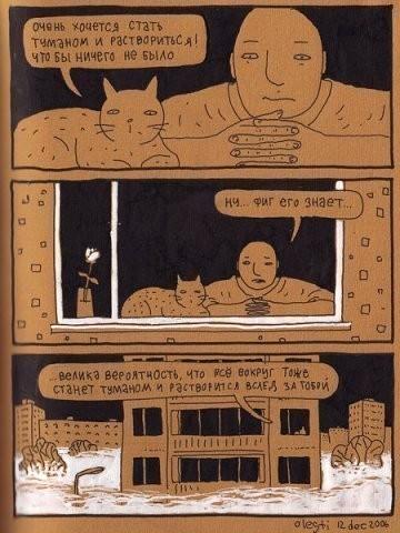 Старый добрый комикс «ПРОкота»Авторство Олега Тищенкова. Изображение № 14.