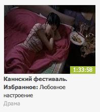 Интернет-кинотеатры: IVI.ru. Изображение № 3.