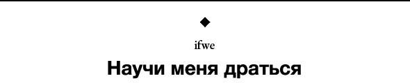 Премьера: Ifwe «Научи меня драться». Изображение № 1.