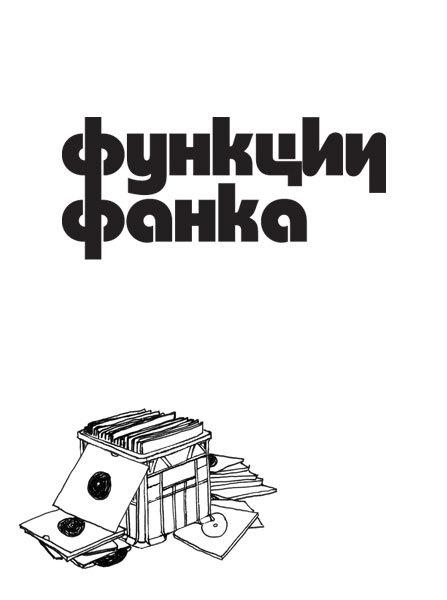 ФУНКЦИИ ФАНКА (ВЫПУСК 4). Изображение № 1.