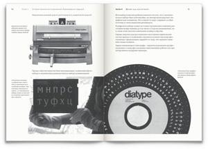 Живая типографика. Изображение № 6.