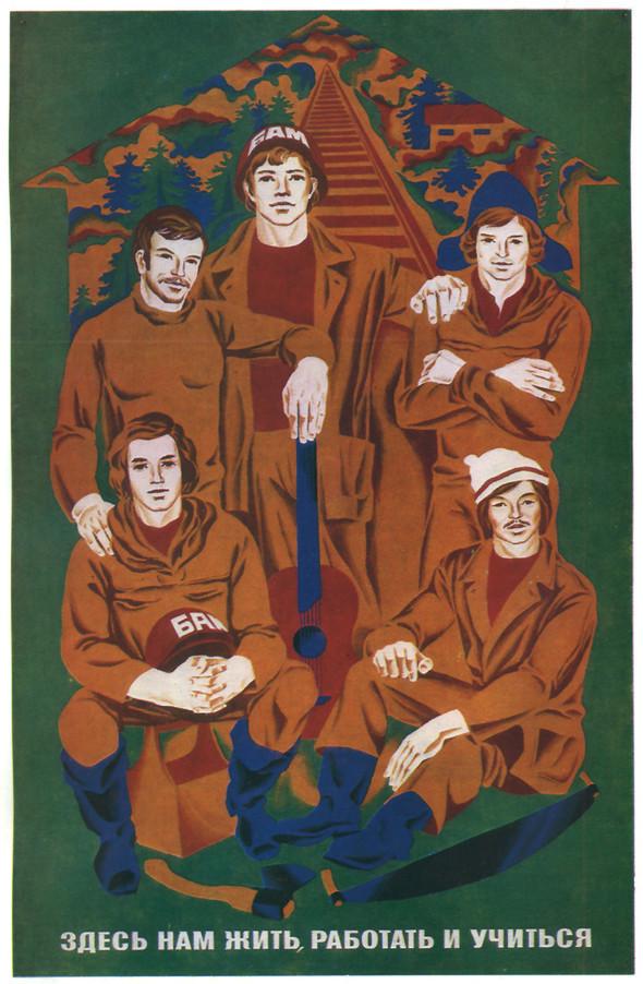 Искусство плаката вРоссии 1961–85 гг. (part. 2). Изображение № 2.