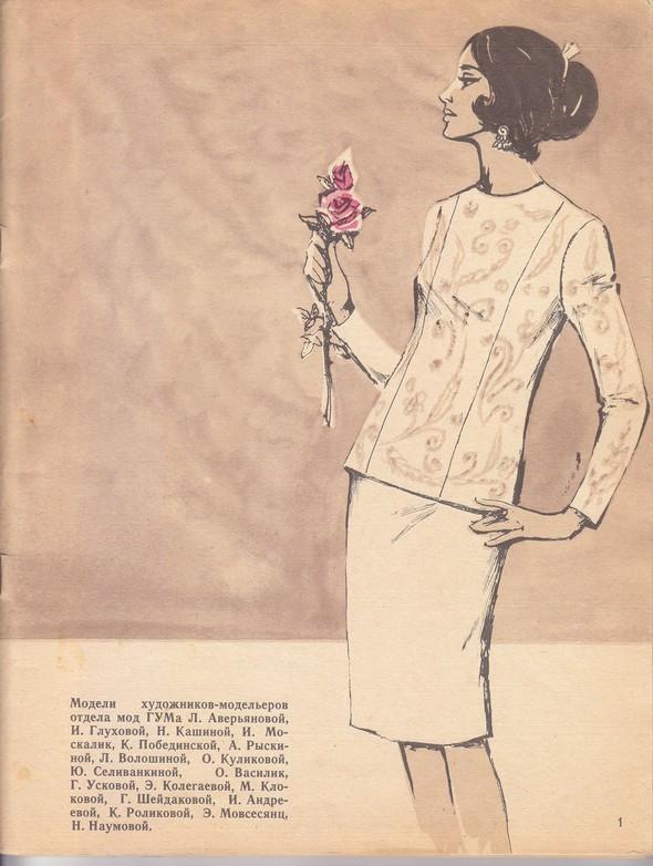 ГУМ отдел мод 1974г. Изображение № 6.