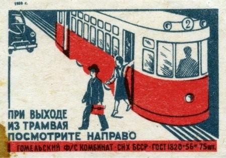 Спички СССР. Изображение № 15.