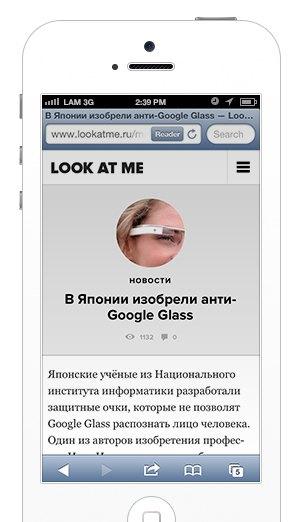 Look At Me запускает мобильную версию сайта. Изображение № 7.