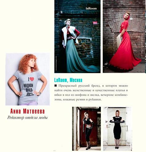 """Журнал Cosmo shopping отметил бренд """"La Room"""" в октябрьском номере!. Изображение № 1."""