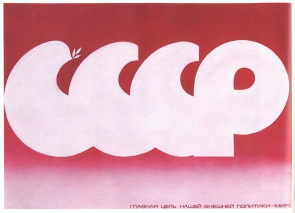 Искусство плаката вРоссии 1884–1991 (1985г, часть1-ая). Изображение № 23.