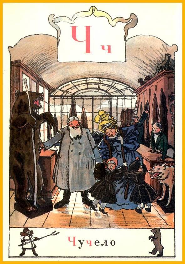 Азбука вЪкартинахЪ. Изображение № 26.