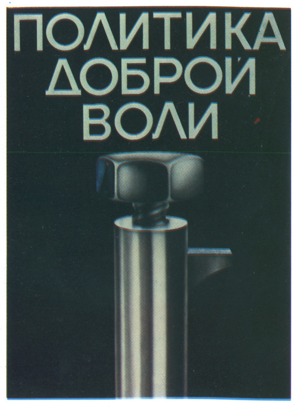 Искусство плаката вРоссии 1884–1991 (1985г, часть 3-я). Изображение № 1.