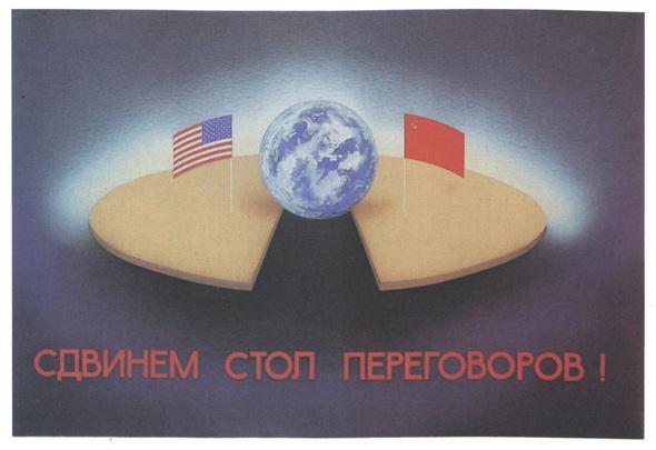 Искусство плаката вРоссии 1884–1991. Изображение № 24.