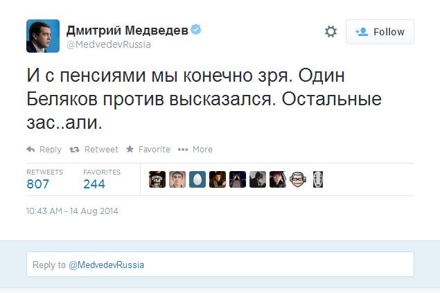 Аккаунт Дмитрия Медведева в Twitter взломали. Изображение № 6.