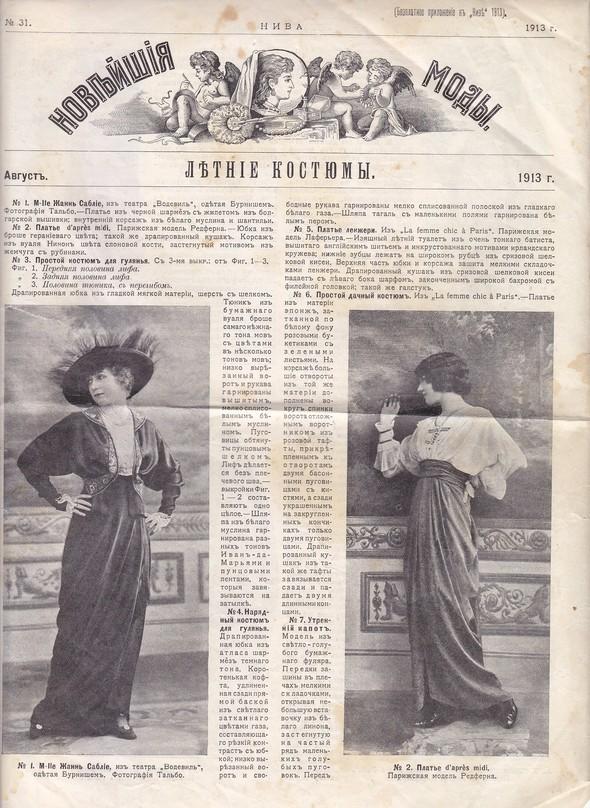 Парижские моды 1913-1916 гг. Изображение № 53.