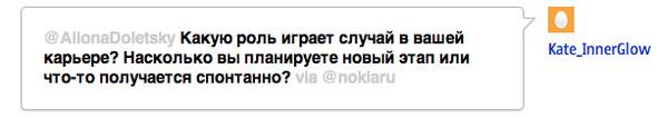 Q&A с Аленой Долецкой. Изображение № 10.