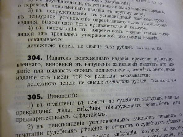 Книги из прошлого - книги настоящего. Изображение № 4.