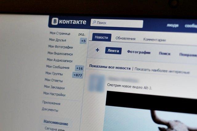 РБК: Соцсети обязали «прослушивать» пользователей. Изображение № 1.