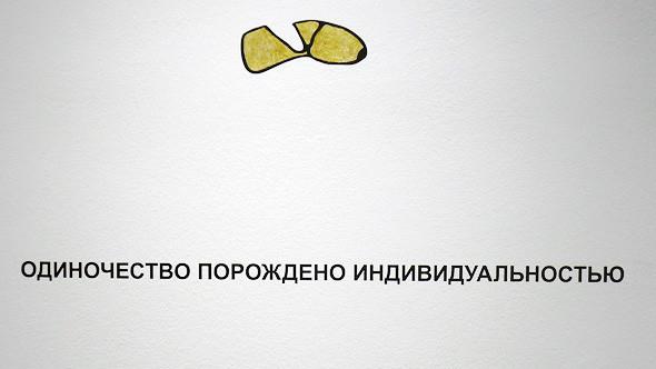 Параллельные миры: Спецпроекты 4-й Московской биеннале. Изображение № 100.