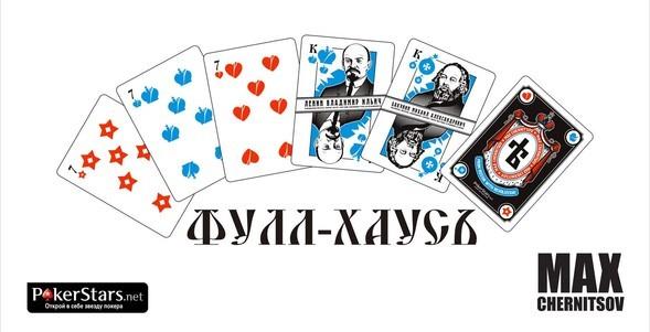 Играем вкарты сMAX CHERNITSOV. Изображение № 2.