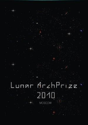 Lunar ArchPrize. Изображение № 4.