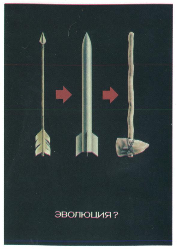 Искусство плаката вРоссии 1884–1991 (1985г, часть 4-ая). Изображение № 32.