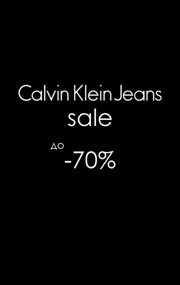 Скидки до 70% в магазинах ck Calvin Klein и Calvin Klein Jeans!. Изображение № 1.