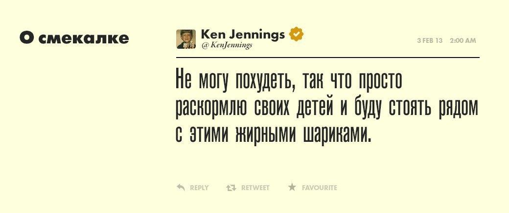 Кен Дженнингс, самый умный . Изображение № 11.